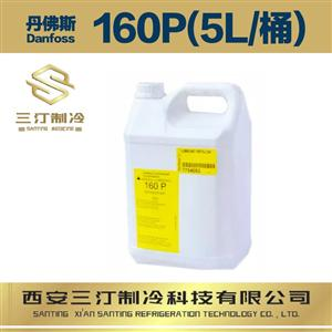 代理批发全新丹佛新冷冻油160P(2.5L/桶)