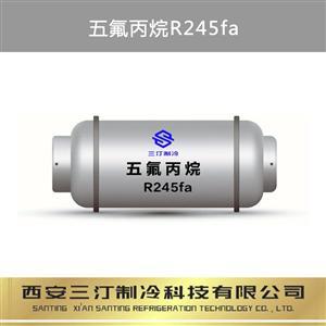 工厂直供五氟丙烷R245FA用于ORC发电