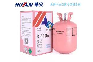 华冷R410A美的专供制冷剂