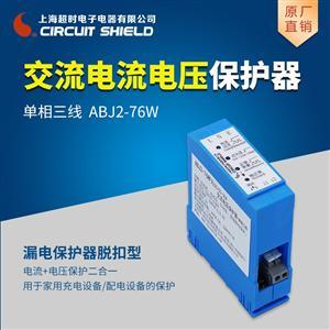 上海超时 ABJ2-76W单相三线交流电流电压保护器 漏电保护器脱扣型