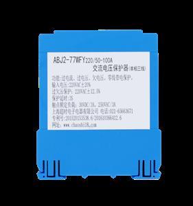 上海超时 ABJ2-77W单相三线交流电流电压保护器 断路器脱扣型